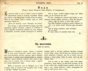 """Одломак из 4. броја """"Босанске виле"""" из 1895. године у ком је објављена Радојева приповетка """"На месечини""""."""