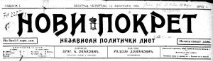 """Заглавље првог броја """"Новог покрета"""" од 16. фебруара 1905. године."""